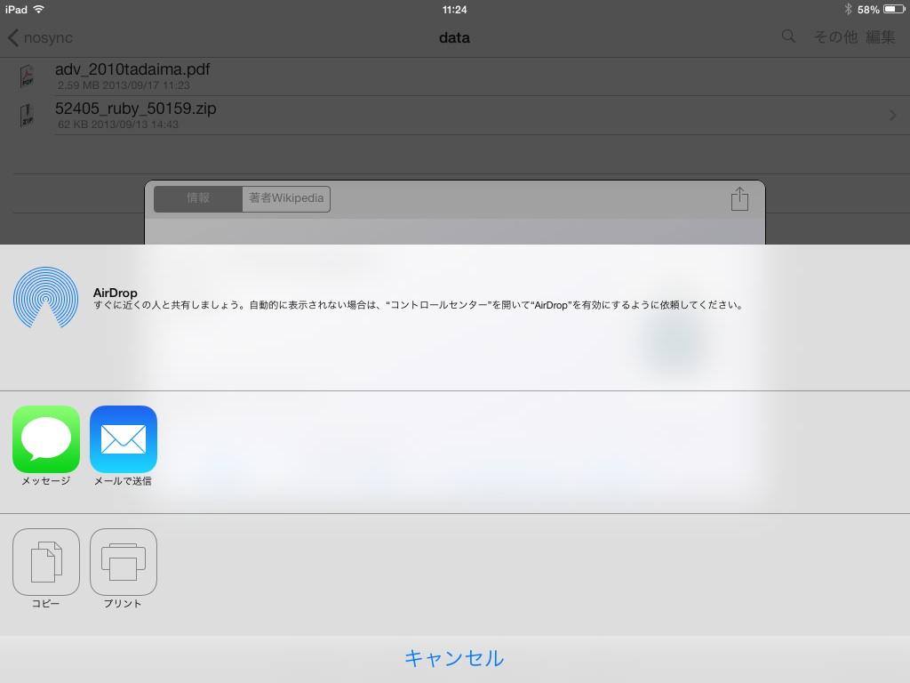 I文庫hd I文庫s 3 0 0 For Ios7 Nagisaworks